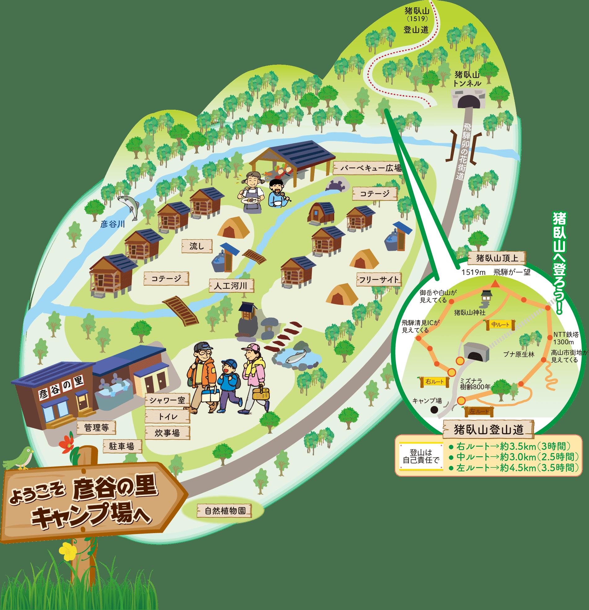 飛騨高山彦谷の里キャンプ場エリアマップ