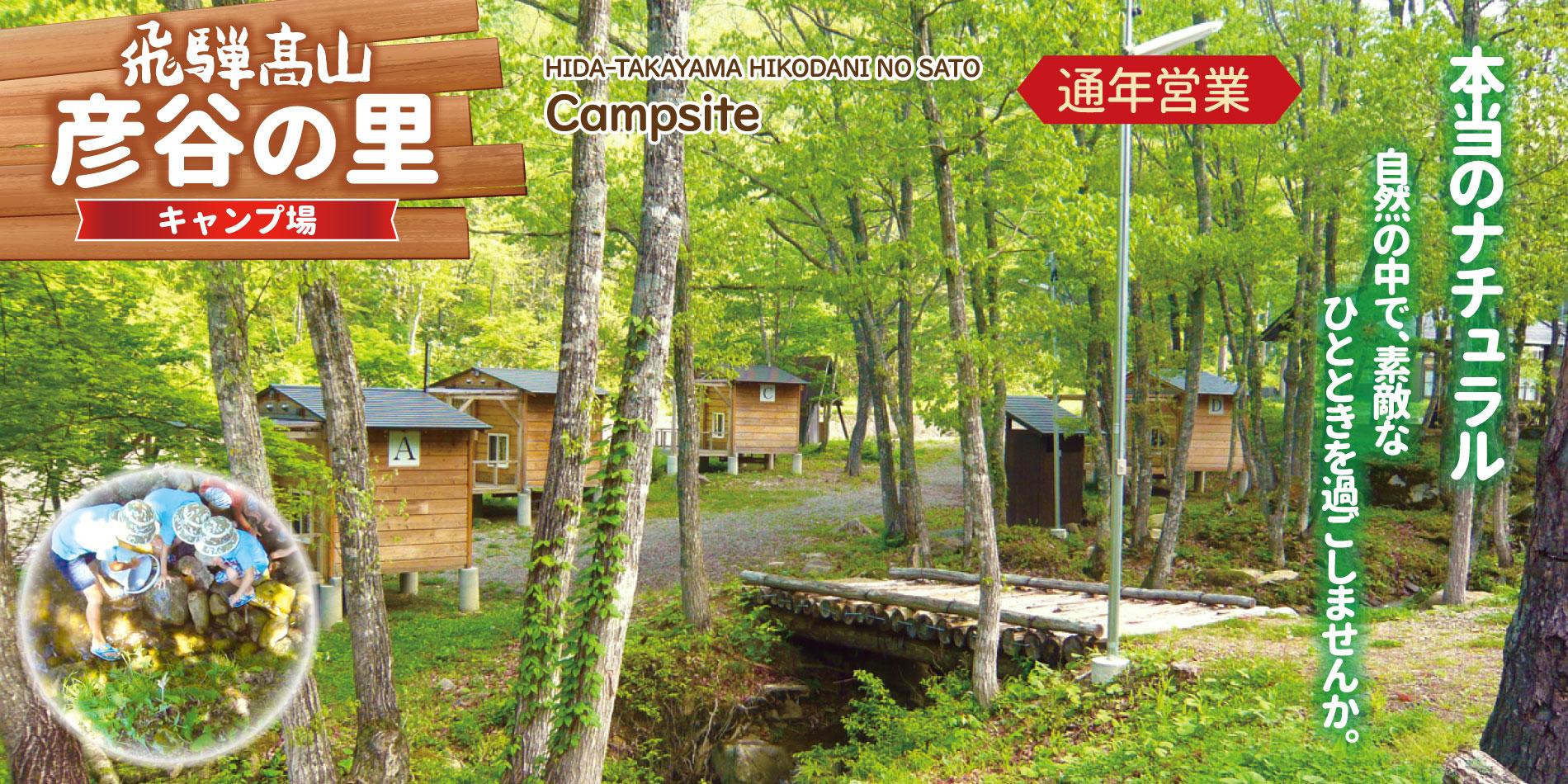 飛騨高山 彦谷の里 キャンプ場