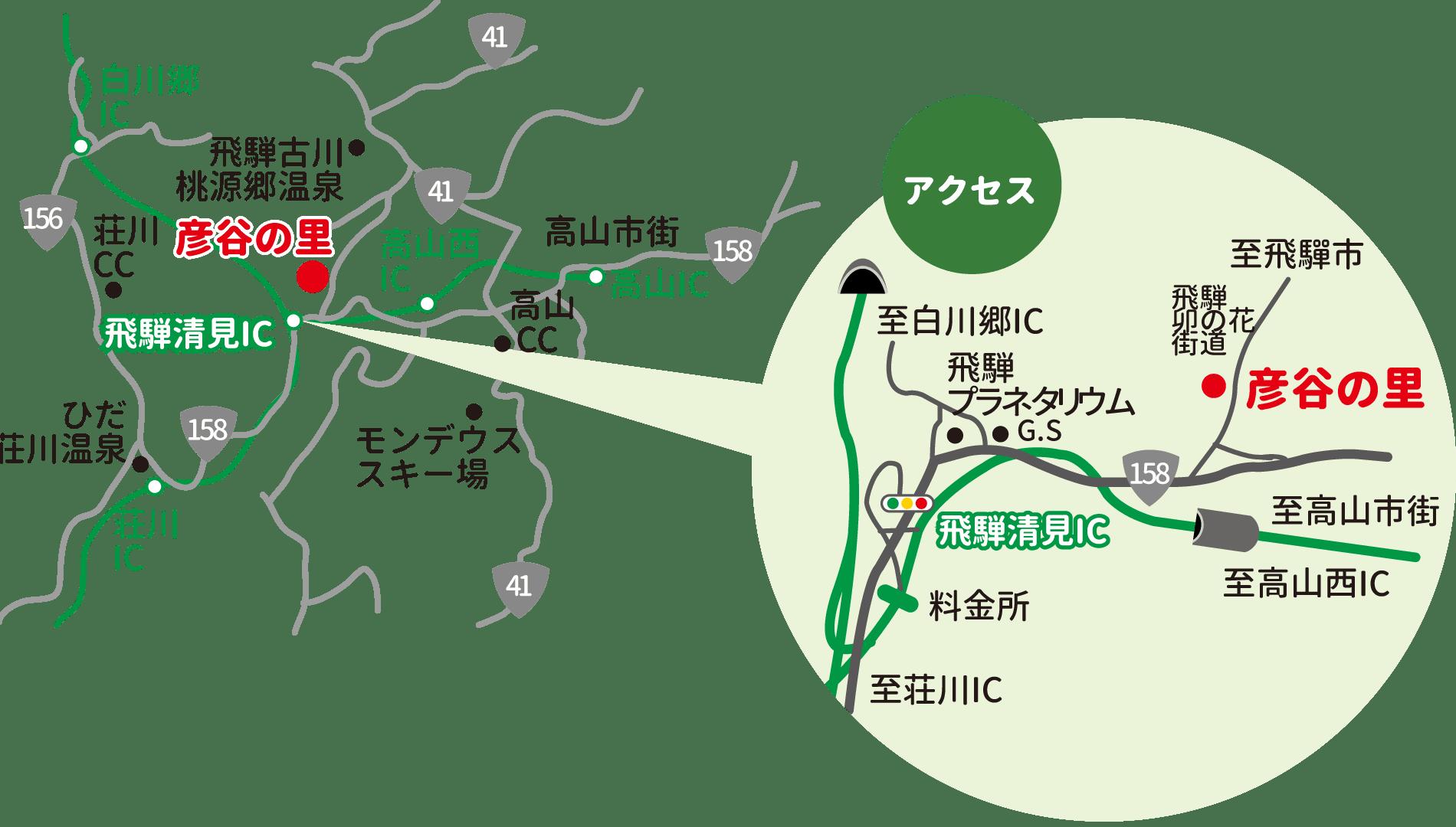 飛騨高山彦谷の里キャンプ場アクセスマップ